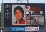 1_yamamura_1