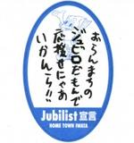 Jubilist_2