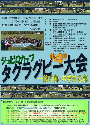 Jubilo_cup