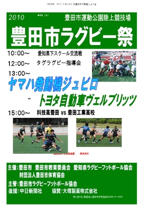 Toyota_rugby_fes