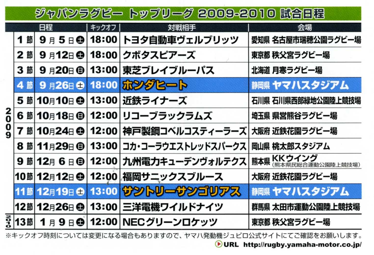 Yamaha_members_2009002