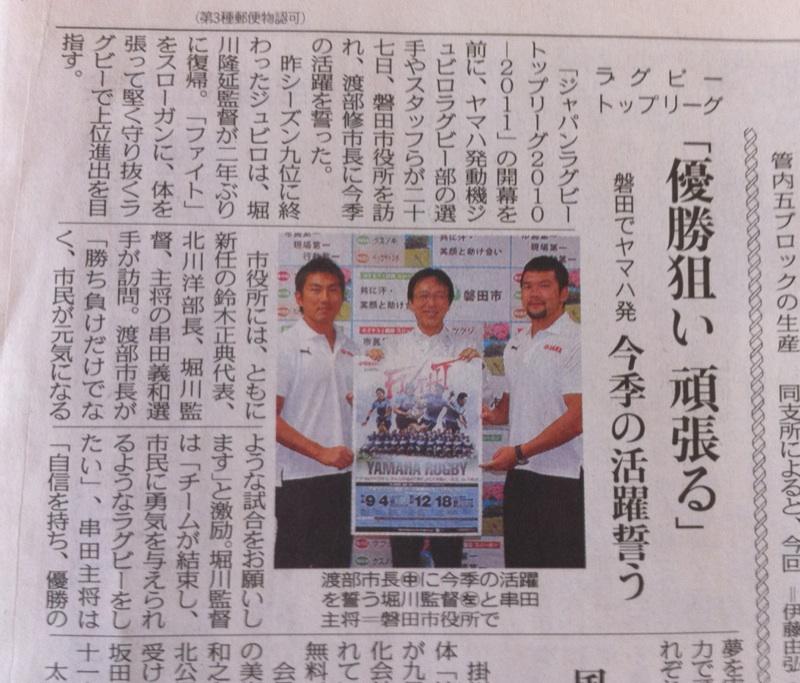 磐田市長を表敬訪問