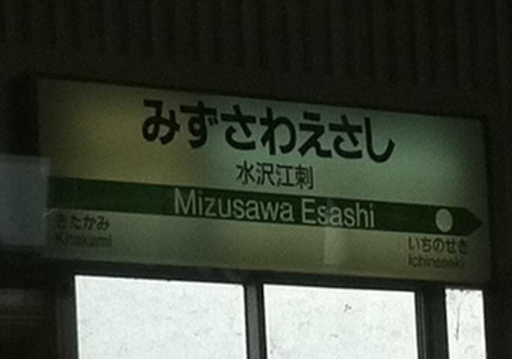 新幹線運転見合わせ中…。