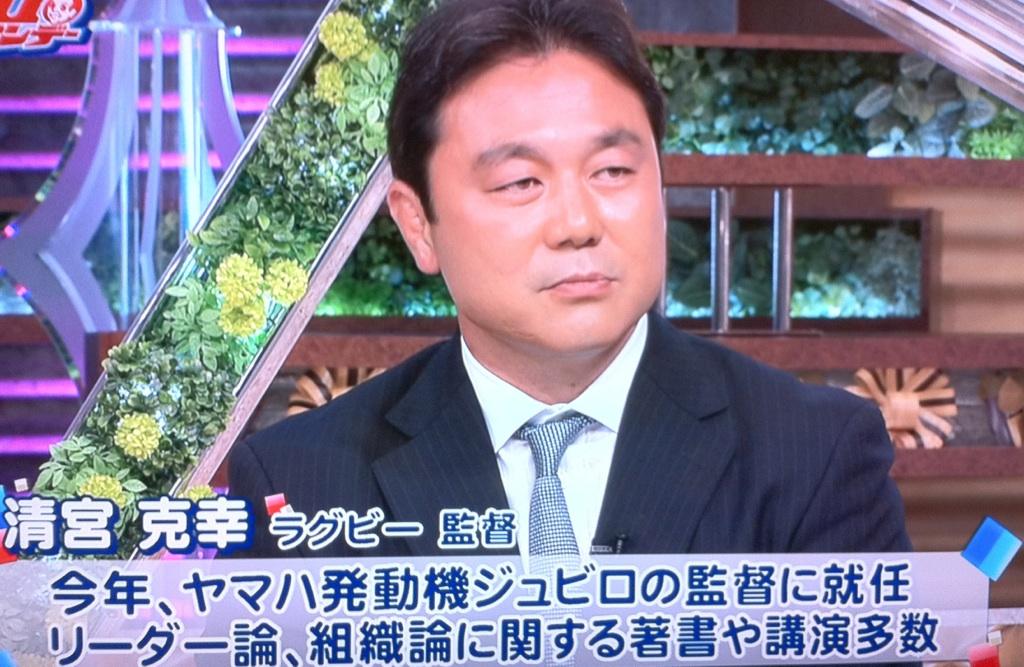 清宮監督TV出演中!