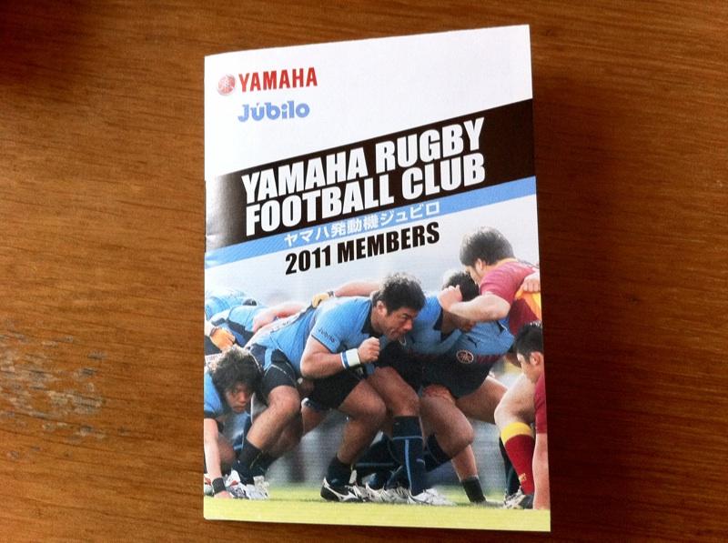 2011 ヤマハ発動機ジュビロ ポケット版選手名鑑