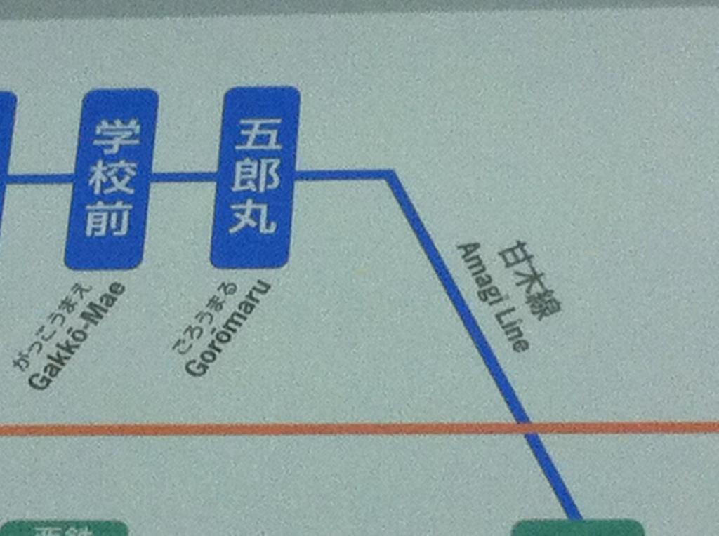 五郎丸駅@西鉄