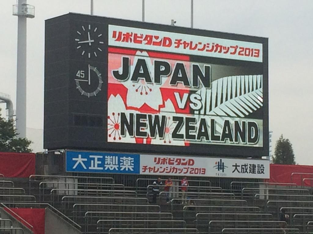 JAPAN vs NZ