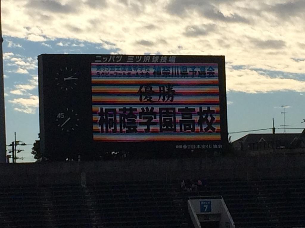 【番外】桐蔭学園2年ぶり花園へ!