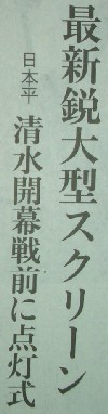 Nihondaira2